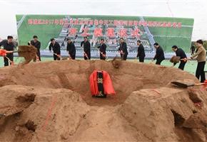 漯河技师学院新校区建设项目开工奠基仪式盛大举行