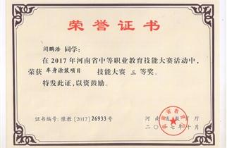 闫鹏浩老师获得省中等职业教育技能大赛《车身涂装项目》三等奖