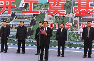 学院新校区建设项目开工奠基仪式盛大举行